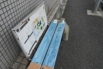 川崎市多摩区のバス停のベンチで見つかった差別落書き(川崎市提供)