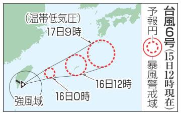 台風6号の予想進路(15日12時現在)