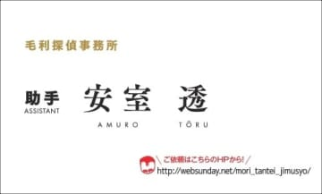 ▲安室透(毛利探偵事務所助手ver.)