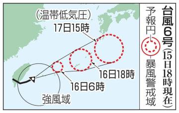 台風6号の予想進路(15日18時現在)