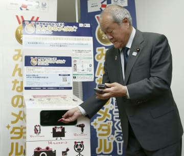 Digital device recycling for Olympic medals