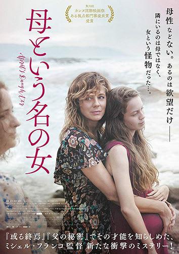 映画『母という名の女』