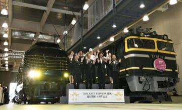瑞風(左)の運行1周年を記念し、展示された「トワイライトエクスプレス」の新旧車両=16日午前、京都市の京都鉄道博物館