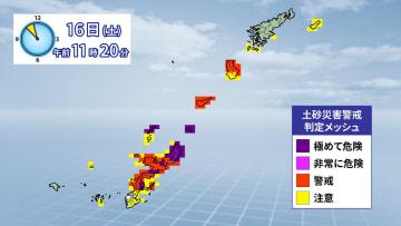 16日午前11時20分の土砂災害警戒判定メッシュ情報。