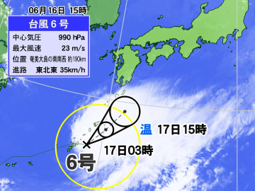 16日午後3字の台風6号の位置と今後の進路予想。