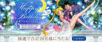 アニメ「美少女戦士セーラームーン」のグッズが当たる「うさぎちゃんHappy Birthday 豪華プレゼントキャンペーン」