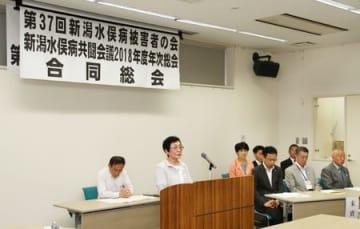 新潟水俣病被害者の会と新潟水俣病共闘会議の合同総会=17日、新潟市北区