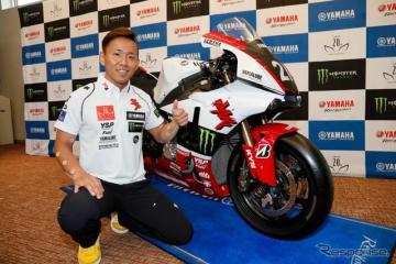鈴鹿8耐の参戦体制を発表したYAMAHA FACTORY RACING TEAM(ヤマハ)中須賀克行選手