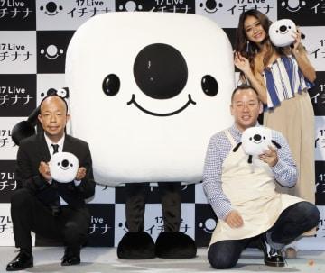 イベントに登場した(左から)小峠英二、西村瑞樹、池田美優=18日、東京都内