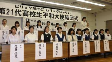 決意を述べる徳永さん(上段右から2人目)ら高校生平和大使=広島市中区