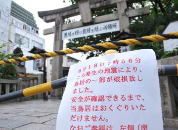 鳥居の一部が破損し、周辺を立ち入り禁止にした安井金比羅宮(京都市東山区)
