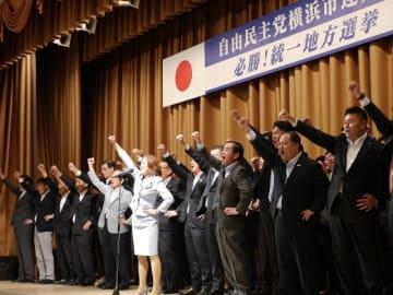 来春の統一地方選に向け「勝つぞ」コールを繰り返す公認候補予定者ら =横浜市中区
