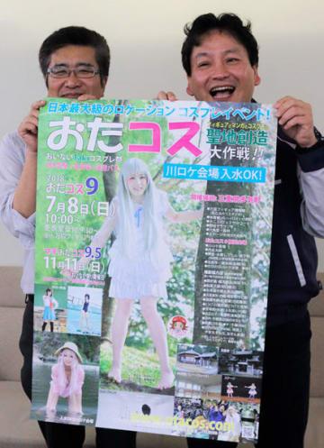 【「おたコス9」をPRする松浦会長(右)ら=松阪市役所で】