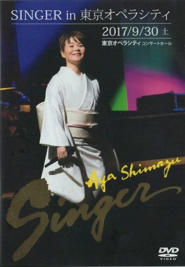 島津亜矢『SINGER in 東京オペラシティ』