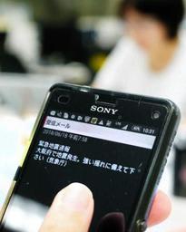 大阪府北部地震の発生時に一斉送信された緊急地震速報のメール=神戸市内(撮影・大山伸一郎)