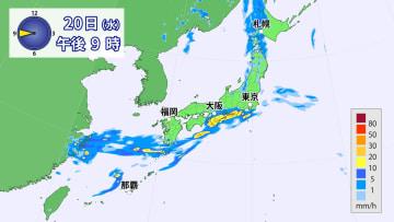 20日(水)午後9時の雨の予想 あす21日も太平洋側や九州南部で警戒が必要となる