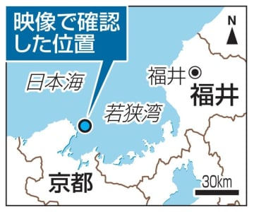 映像で確認した位置、福井、若狭湾