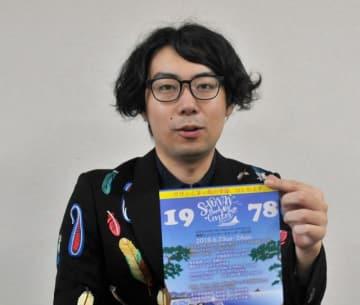 イベントちらしを手に「サザンファンだけではなく、湘南や音楽好きの人にも楽しんでもらいたい」と話す橋本さん=茅ケ崎市