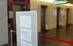 緊急停止した1号館のエレベーター=18日午前9時半、神戸市役所(撮影・若林幹夫)