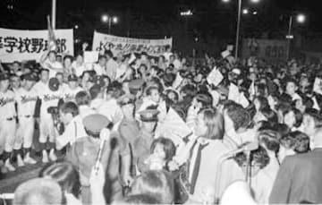 海星の「怪物サッシー」に沸いた1976年。甲子園から凱旋した際には大勢のファンがチームを出迎えた=長崎市