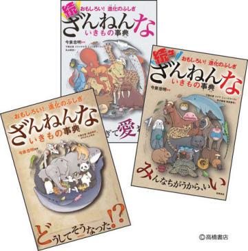 NHK・Eテレでアニメ化される「ざんねんないきもの事典」