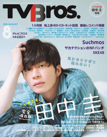田中圭さんを特集する「TV Bros.」8月号