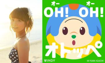 テレビアニメ「オトッペ」のエンディングテーマを担当している井口裕香さん(左)と楽曲「OH!OH!オトッペ」のジャケット写真 (C)NHK/オトッペ町役場