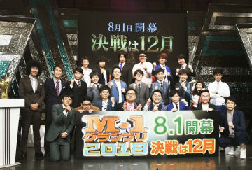 「M―1グランプリ2018」開催会見に登場した芸人たち=21日、東京都内