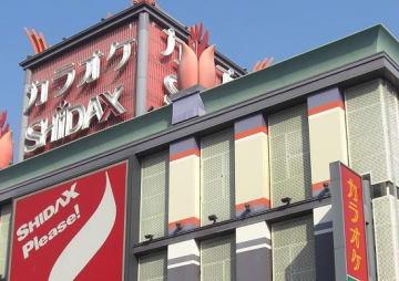 シダックスの店舗(「Wikipedia」より)