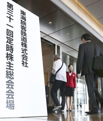 JR東海の株主総会会場に入る株主ら=22日午前、名古屋市