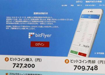 新規顧客の口座開設受け付け取りやめを告知する、仮想通貨交換業者大手「ビットフライヤー」のウェブサイト