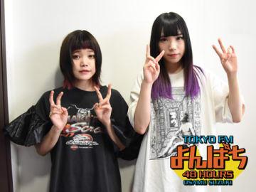 アイドルパンクバンド・BiSHのセントチヒロ・チッチさん(左)とアユニ・Dさん