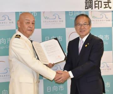 大災害時の協定を結んだ日向海上保安署の林田署長(左)と十屋市長