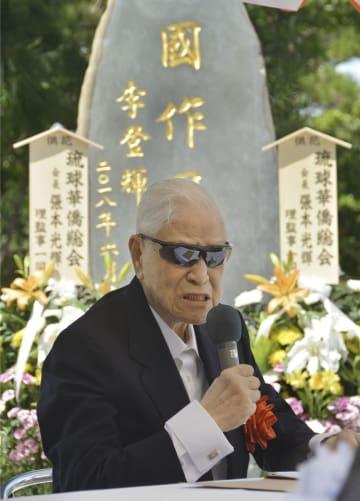 台湾人戦没者の慰霊祭で、あいさつする台湾の李登輝元総統。奥は自ら揮毫した石碑=24日午後、沖縄県糸満市