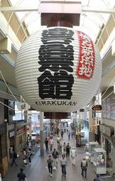 「神戸新開地・喜楽館」の前につるされた巨大提灯=24日午後、神戸市兵庫区新開地2(撮影・辰巳直之)
