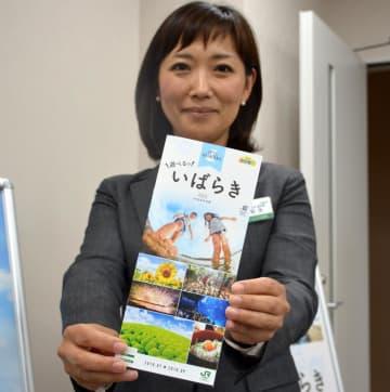 夏の県央エリアを紹介する「遊べるっ いばらき」=水戸市三の丸