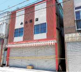 小山さんが殺害された自宅兼店舗