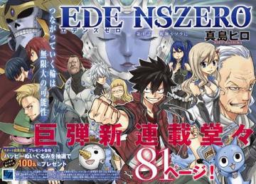 「週刊少年マガジン」第30号で始まった真島ヒロさんの新連載「EDENS ZERO」の扉絵=講談社提供
