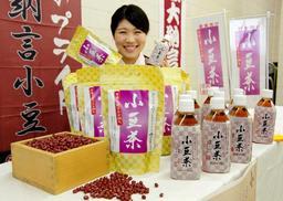 丹波市産の大納言小豆を使用したお茶=JA丹波ひかみ本店