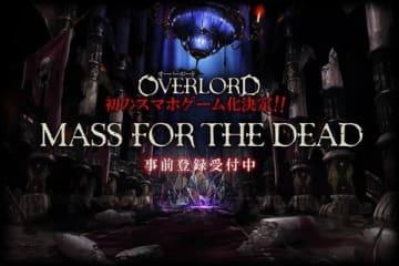 「OVERLORD MASS FOR THE DEAD」(C)丸山くがね/KADOKAWA刊/オーバーロード製作委員会