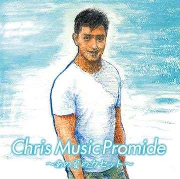 『Chris Music Promide~あの夏のカセット~』