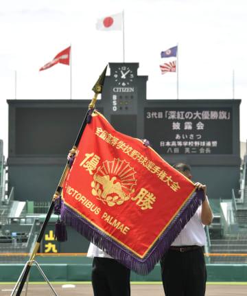 今夏の第100回全国選手権大会の優勝校に授与する「深紅の大優勝旗」=27日、兵庫県西宮市の甲子園球場