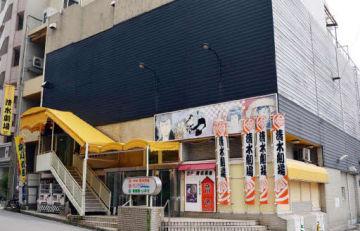 9月末での閉館が決まった「清水劇場」(広島市南区)
