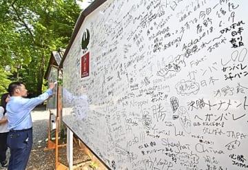 【日本代表への応援の言葉で埋め尽くされたメッセージボード(26日、和歌山県田辺市本宮町で)】