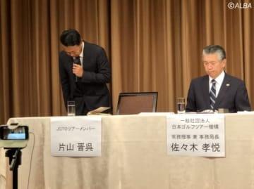 片山晋呉は騒動後初めて公の前に登場 「申し訳ありません」と謝罪した(撮影:ALBA)