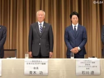 会見に出席した石川遼 左は会長の青木功(撮影:ALBA)