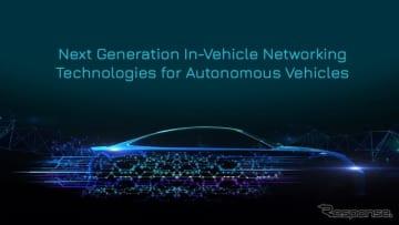 フォルクスワーゲングループら5社が立ち上げた次世代の自動運転車の開発を目指す「NAVアライアンス」