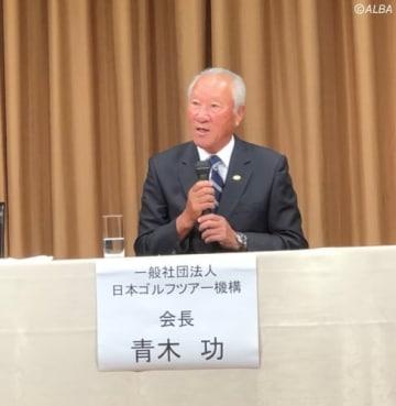 JGTOの青木功会長は自身の進退をかけ、問題に取り組む決意を口にした(撮影:ALBA)