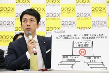 国会改革に関する提言をまとめ、記者会見する自民党の小泉進次郎筆頭副幹事長=27日午後、東京・永田町
