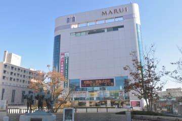 JR水戸駅北口から撤退する丸井水戸店=水戸市宮町